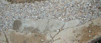 Осыпающийся бетон гост товарный бетон